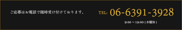 ご応募はお電話で随時受付けております。 TEL:GENERAL_TEL