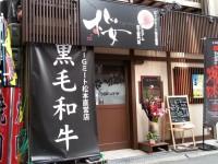 焼肉桜1号店