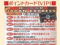 ポイントカード(VIP)限定復活